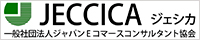 一般社団法人ジャパンEコマースコンサルタント協会特別講師