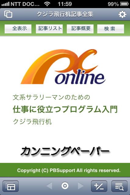 http://www.pb-support.com/img/pc_online_01.jpg