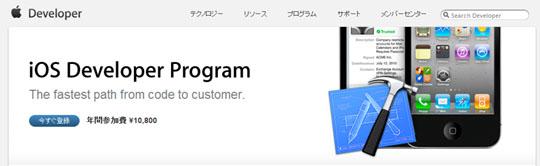 Apple Developer Program の登録加入をするサイトにリンク